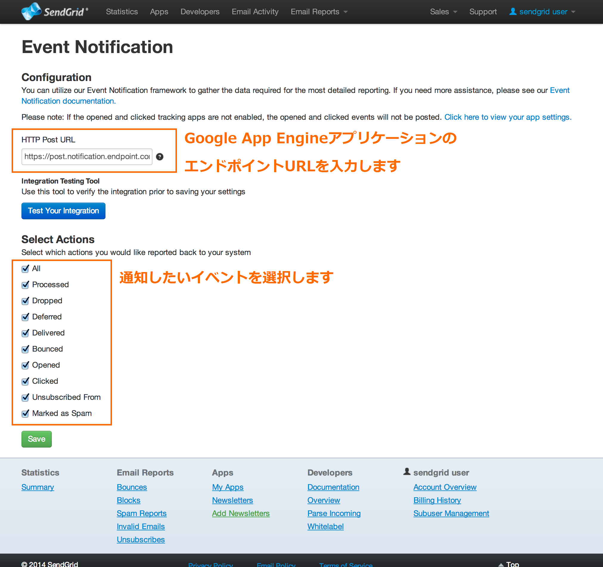 Event Notification設定画面