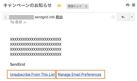 ASMを使って配信したメールのサンプル
