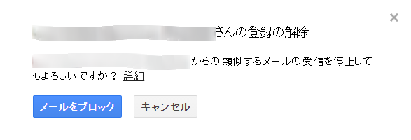 『List-Unsubscribe』ヘッダとは?