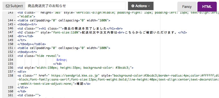 HTMLコードの編集画面