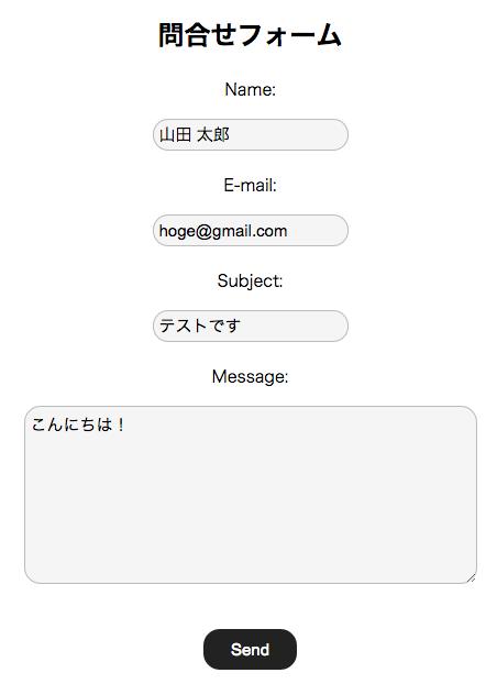 問合せフォーム(Form.html)