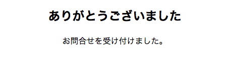送信後の画面(thanks.html)