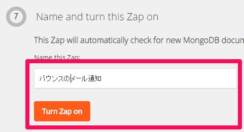 Zapの有効化