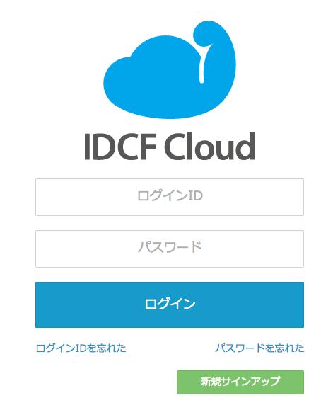 IDCFクラウドのログイン画面