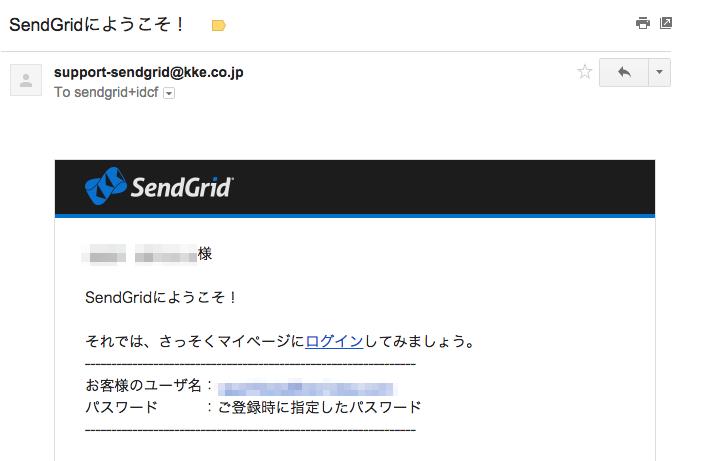 SendGridアカウント情報の通知メール