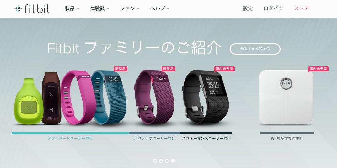 【Fitbit】季節にあわせたメールマーケティングの事例