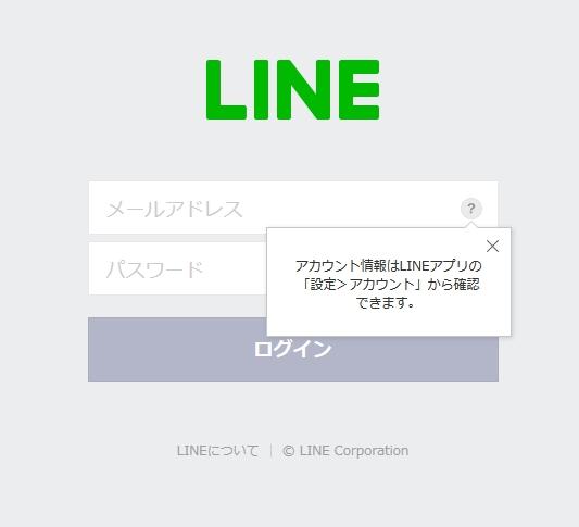 LINE Notifyログイン