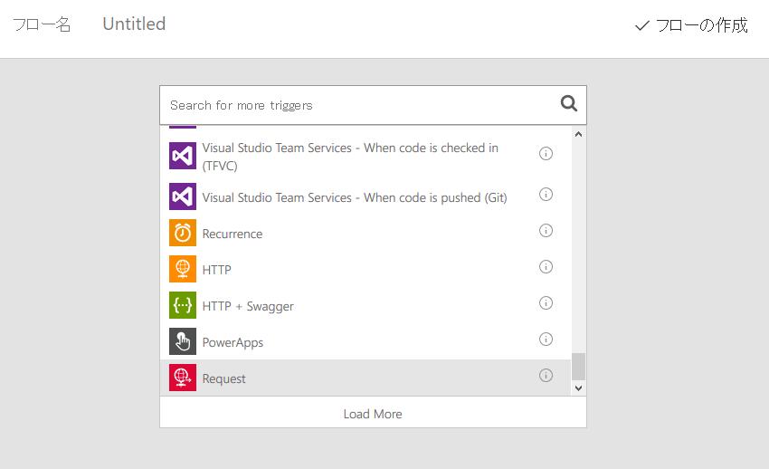 Microsoft FlowでRequestフローを選択