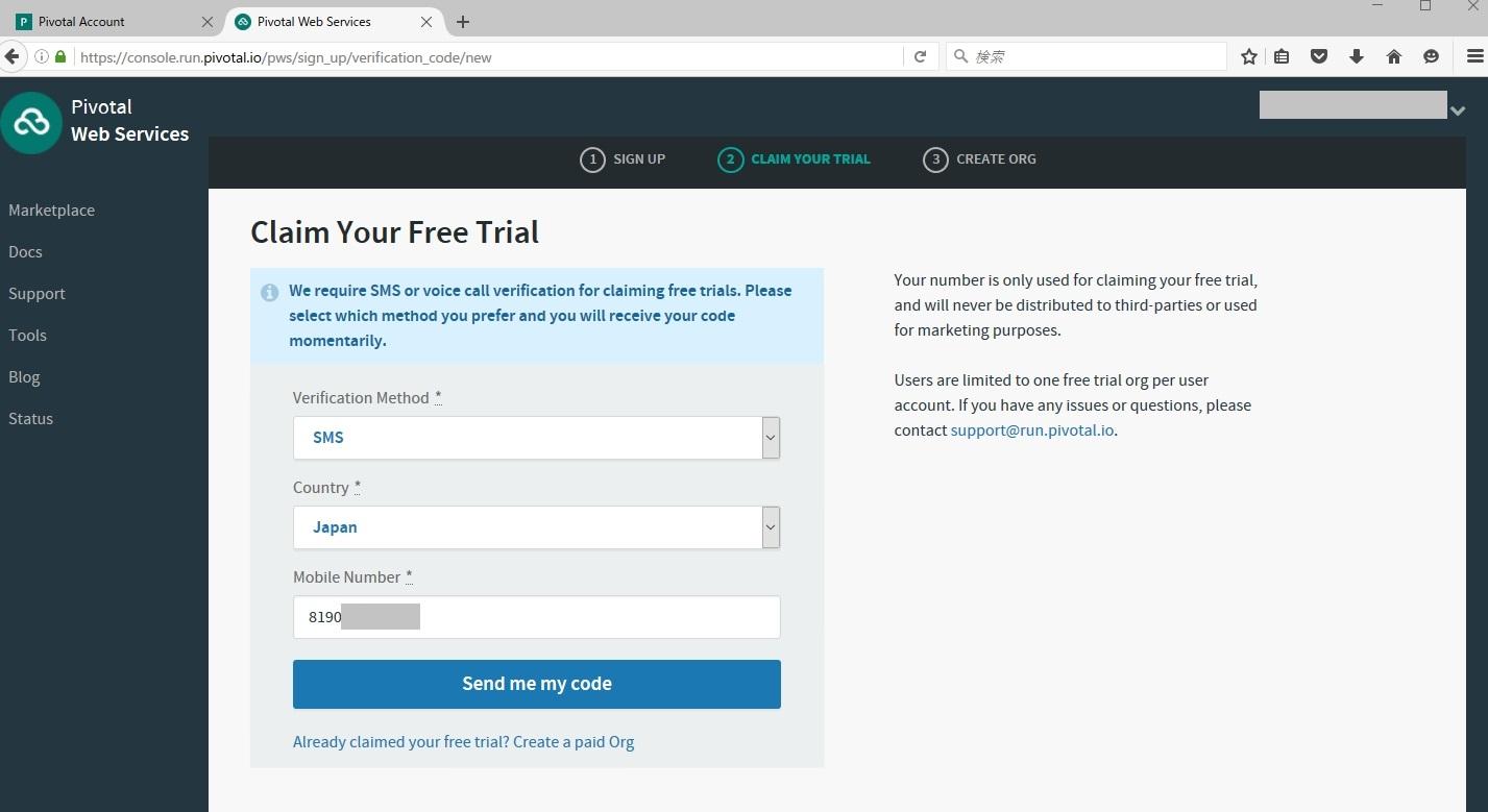 free trial情報入力