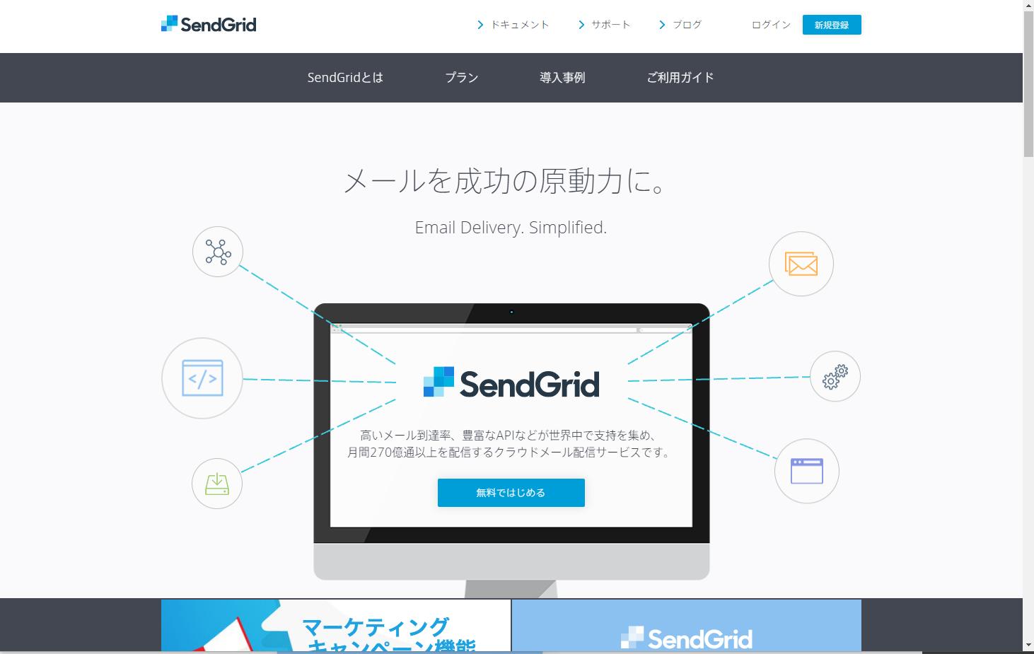 SendGridのWebサイト表示(PC)