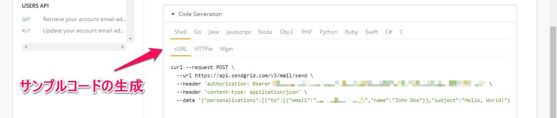 サンプルコードを生成する