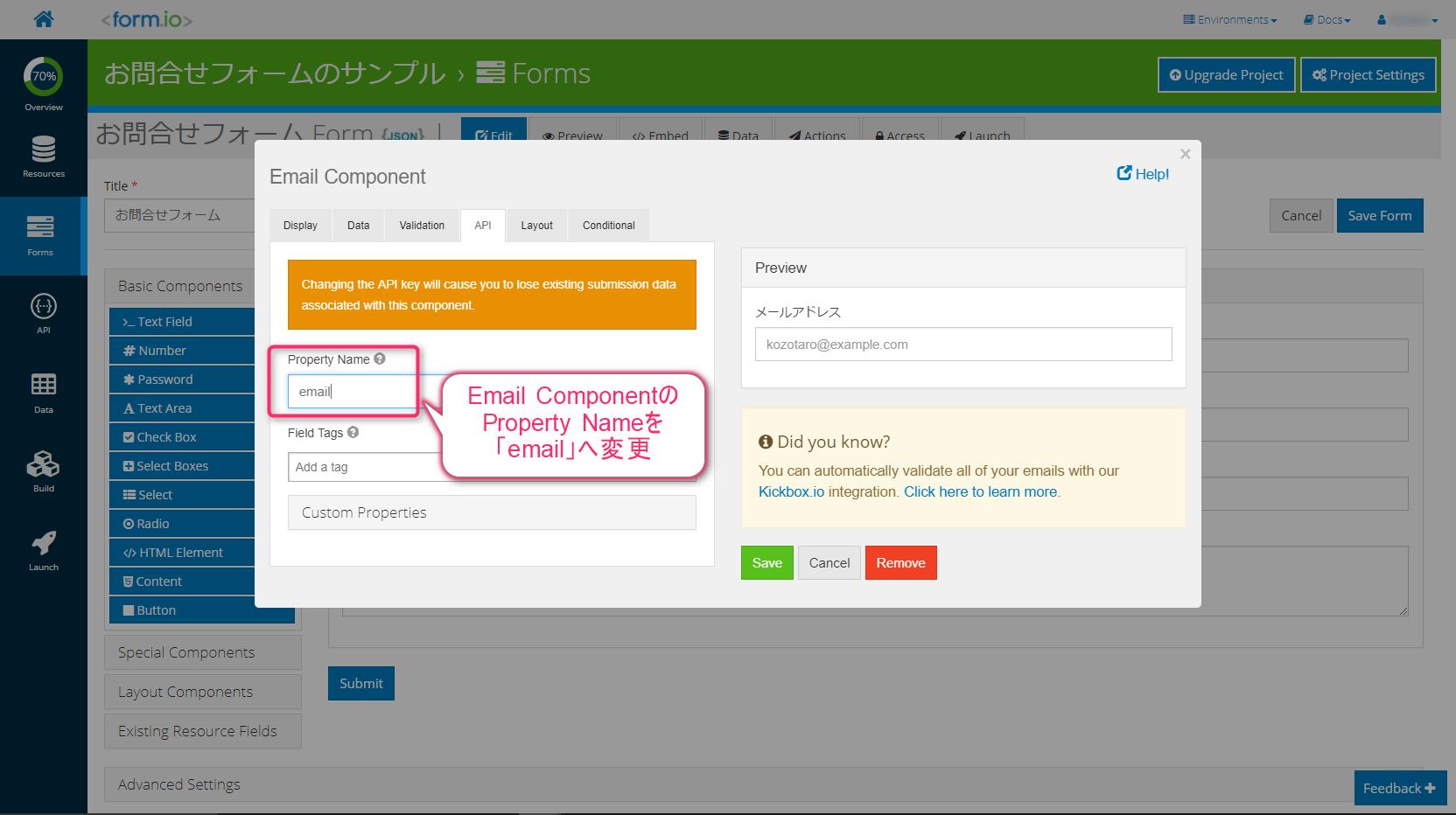Form.io SendGridの接続設定