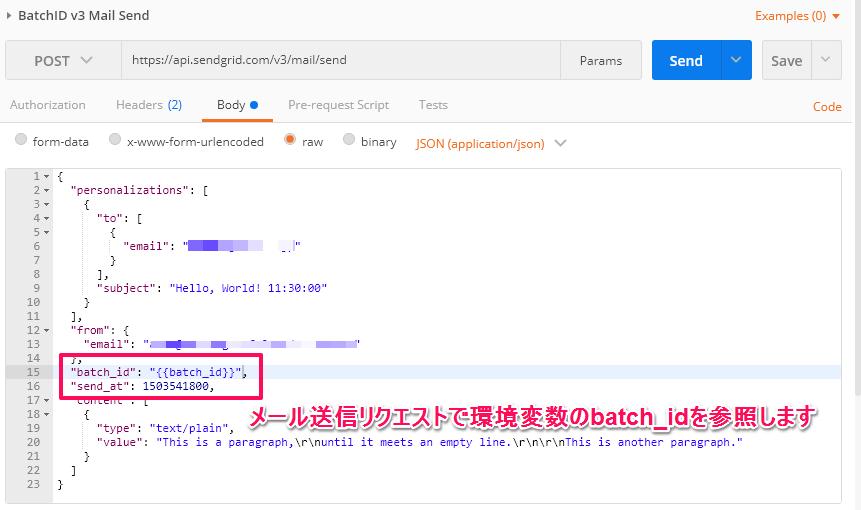 batch_idを参照