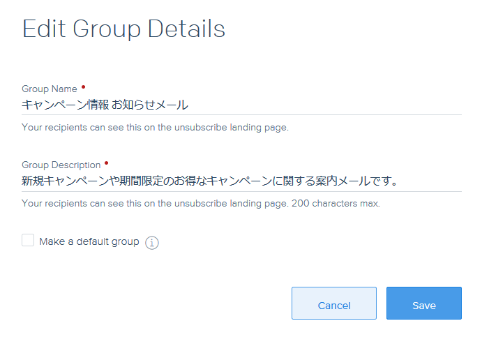 配信停止のページを日本語にす