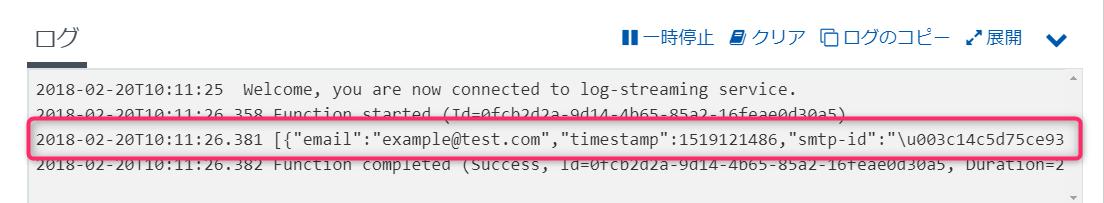 Event Webhookのデータを受信結果