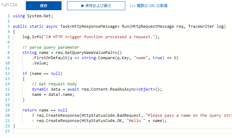 HTTP trigger functionのコード