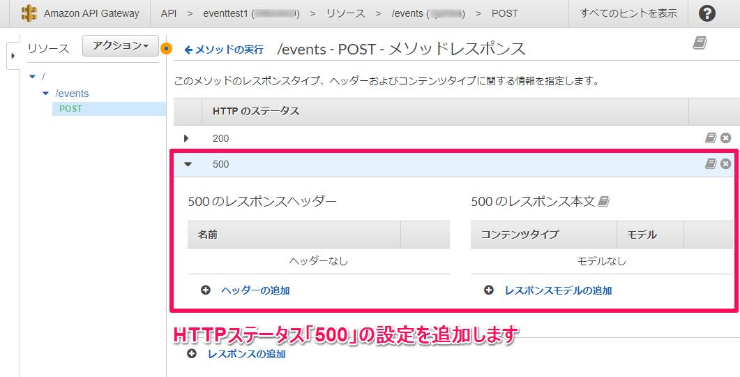 HTTPステータスに「500」を追加