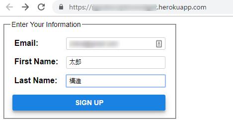 メールアドレスの登録フォーム