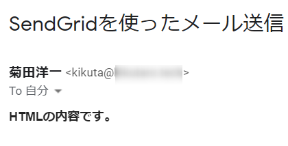 SendGridを使ったメール送信