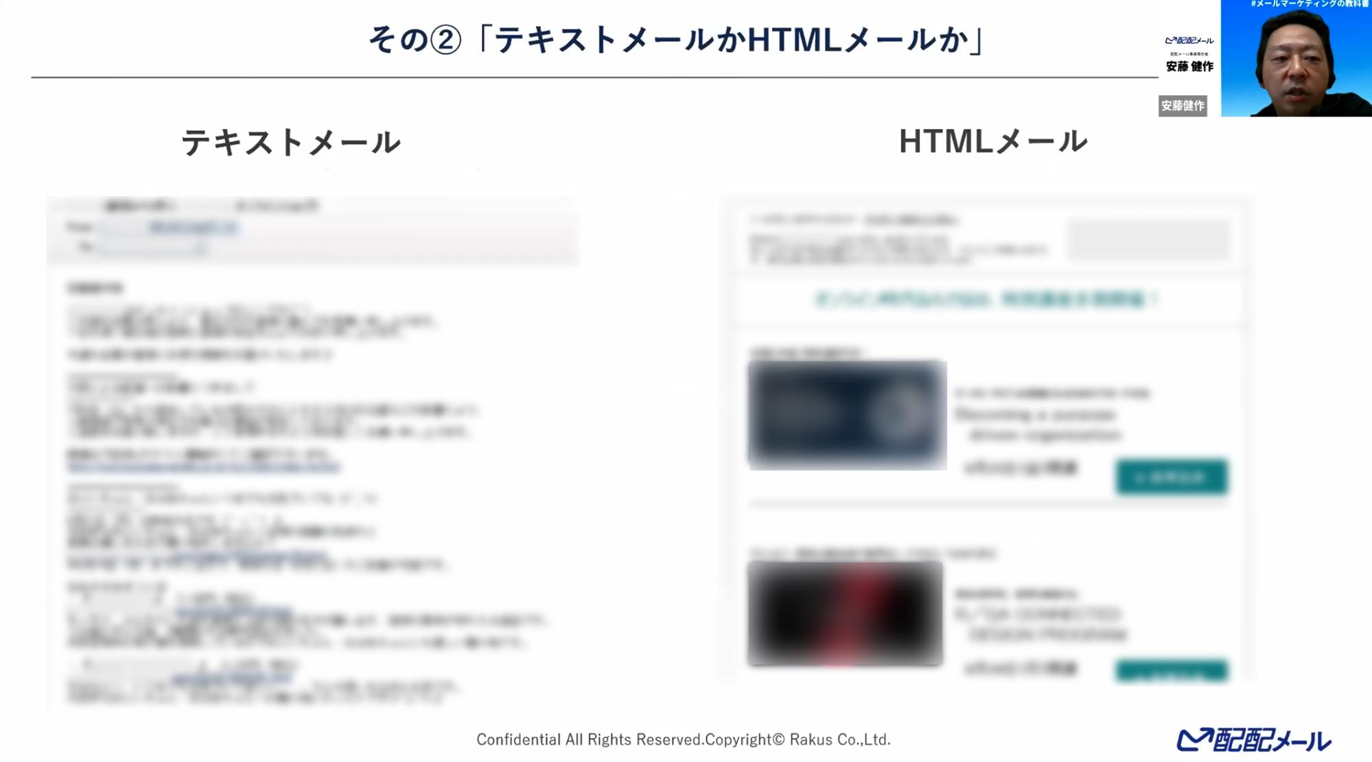 HTMLメール