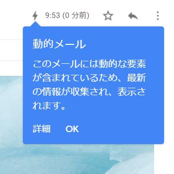 動的メール