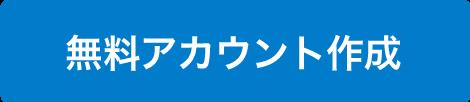 無料アカウント作成