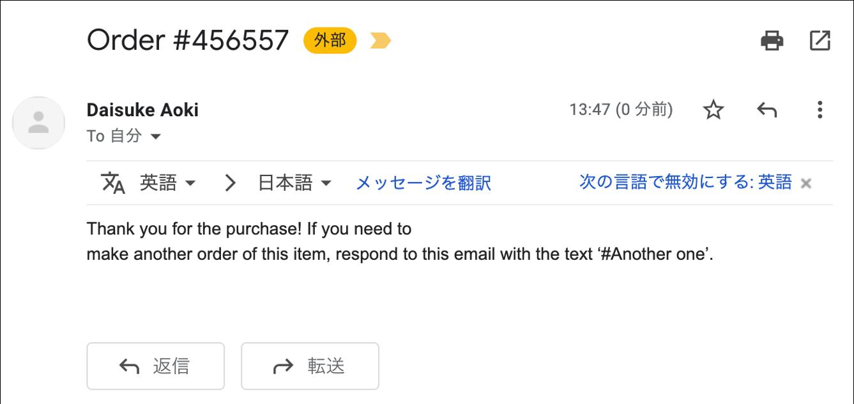 最初のメール