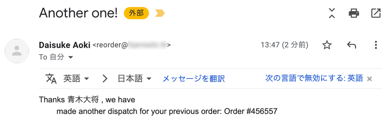 返ってくるメール