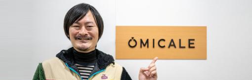 【導入事例】株式会社オミカレの画像